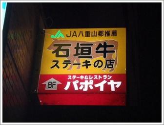 石垣島 ステーキ