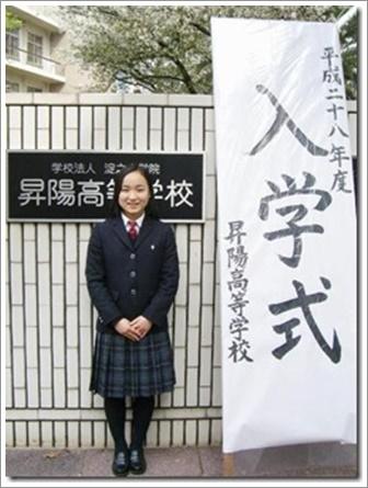 伊藤美誠 高校