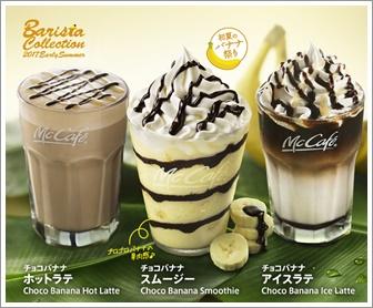マックカフェ チョコバナナ