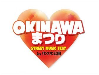 OKINAWAまつり 2017