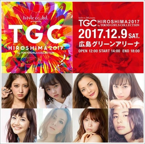 TGC広島 日程