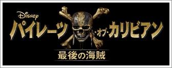 パイレーツオブカリビアン5/最後の海賊 DVD