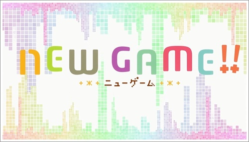 NEW GAME!!(2期) 見逃し