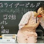 仮面ライダービルド 第2話 ネタバレ
