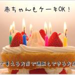 赤ちゃん ケーキ 東京