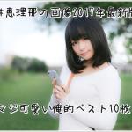 新井恵理那の画像2017年最新版!マジ可愛い俺的ベスト10枚!